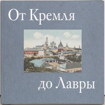 От Кремля до Лавры