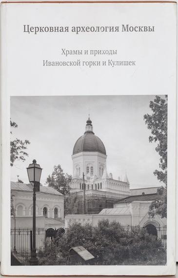 Храмы и приходы Ивановской Горки и Кулишек