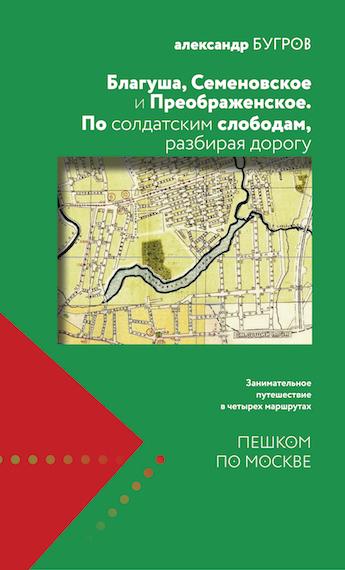 Благуша, Семеновское и Преображенское. А.В. Бугров